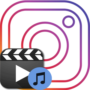 Музыка-на-видео-Инстаграм