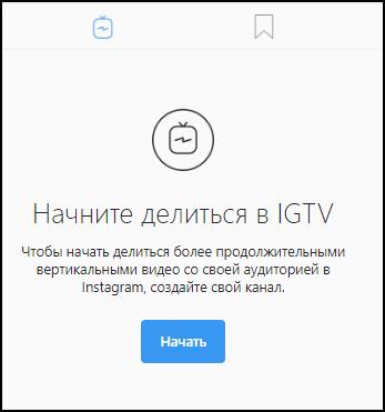 IGTV с компьютера Инстаграм