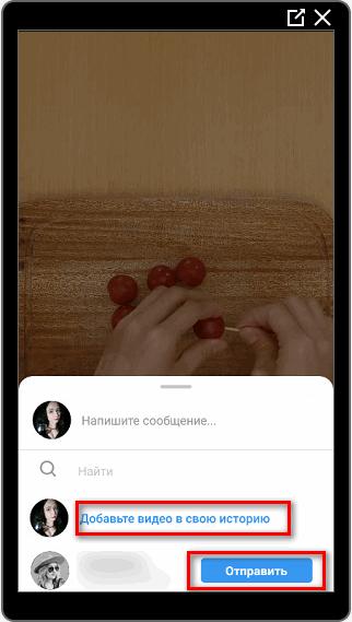 Отправить видео из IGTV друзьям Инстаграм