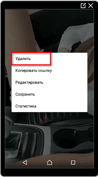Удалить видео из IGTV Инстаграм