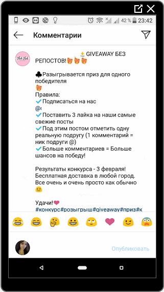 Конкурс пример из Инстаграма