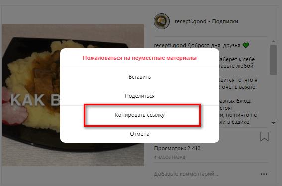 Копировать ссылку в Инстаграме с ПК