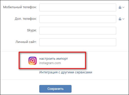 Настроить импорт из ВК в Инстаграм пример