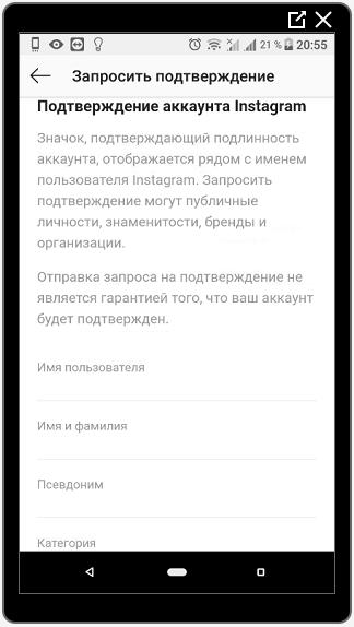 Подтверждение личности в Инстаграме