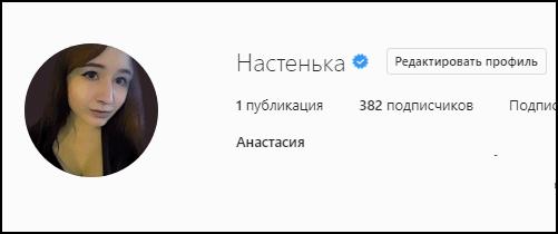 Пример верификации страницы в Инстаграме