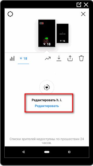 Редактировать актуальное в Инстаграме
