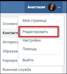 Страница в ВК редактировать Инстаграм