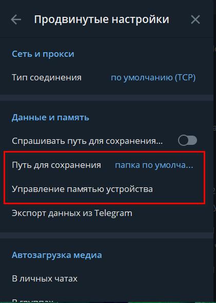 Телеграм для Инстаграма