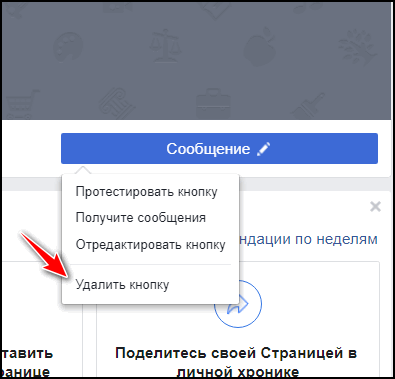 Удалить кнопку в Инстаграме