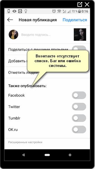 Вконтакте отсутствует при публикации в Инстаграме