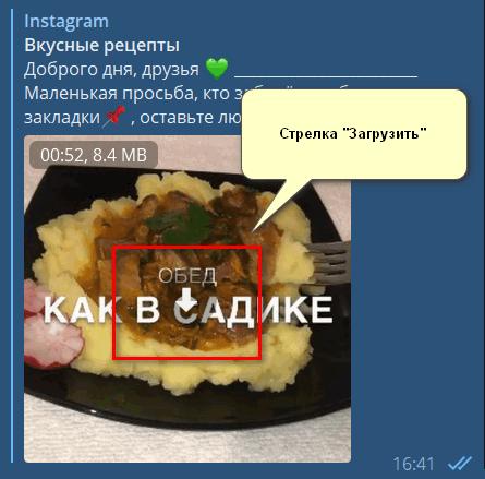 Загрузить из Телеграма Инстаграм