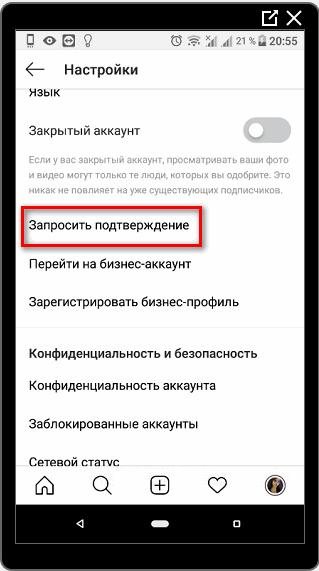 Запросить подтверждение в Инстаграме