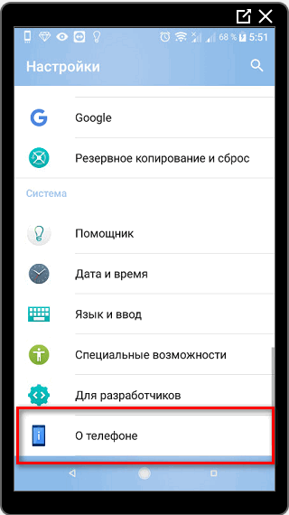 Андроид о телефоне для Инстаграма