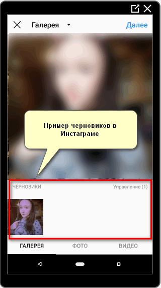 Черновики в Инстаграме