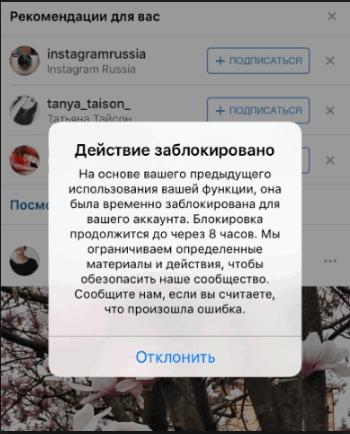 Действие заблокировано в Инстаграме