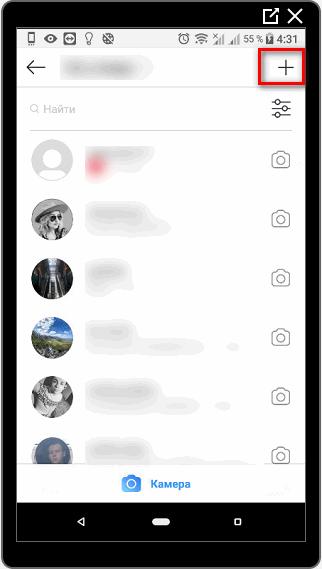 Добавить чат в Инстаграме