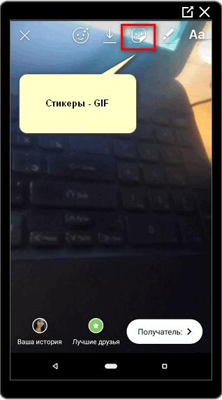 GIF в Истории Инстраграм