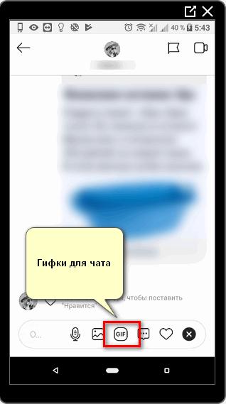 Гифки для чата в Инстаграме