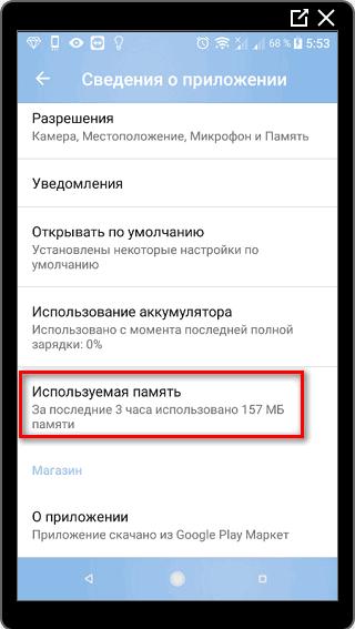 Инстаграм используемая память и кеш