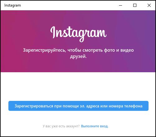 Инстаграм с компьютера приложение Windows 10