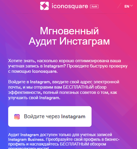 Мгновенный аудит Инстаграм