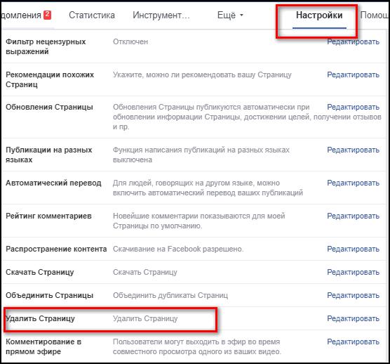 Настройки и удаление бизнес-страницы в Фейсбуке через Инстаграм