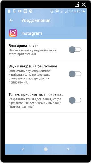 Настройки уведомлений в Инстаграме