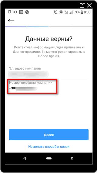 Номер телефона в бизнес профиле Инстаграм