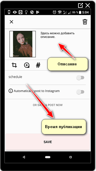 Описание и время публикации Инстаграм