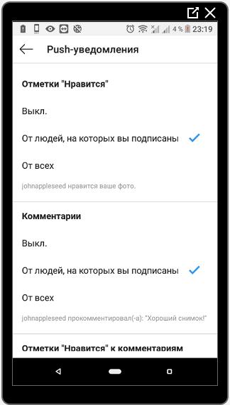 Отключить уведомления в Инстаграме