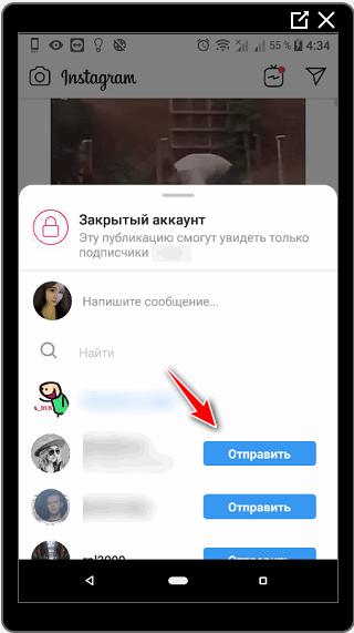 Отправить сообщение в Директ Инстаграм