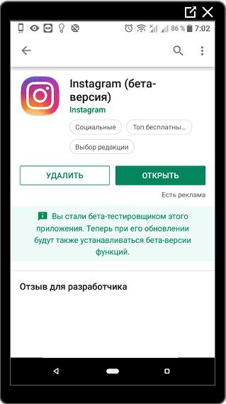 Отсутствие обновлений для Инстаграма