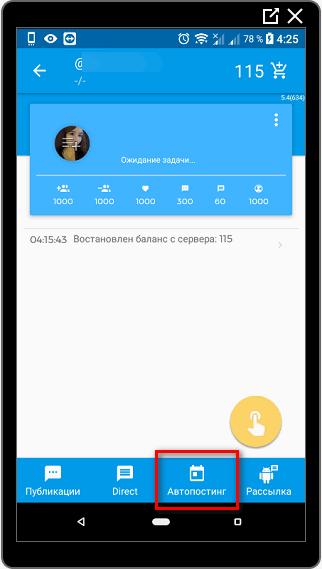 Приложение для автопостинга PromoFlow Инстаграм