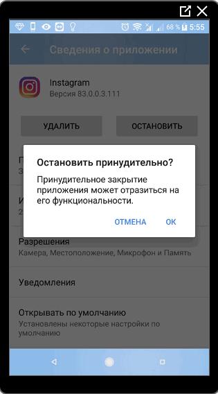 Принудительно остановить Инстаграм