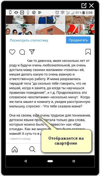 Пробел с ПК в Инстаграм