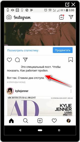 Пробел в Инстаграме пример