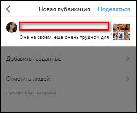 Пробел в Инстаграме с ПК