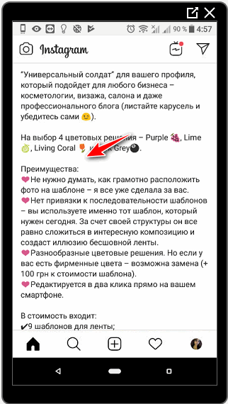 Пробел в Инстаграме