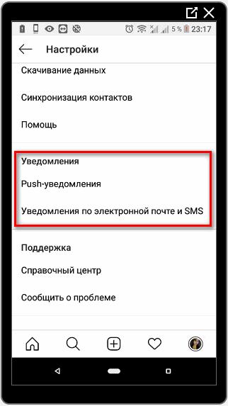 Уведомления в Инстаграме