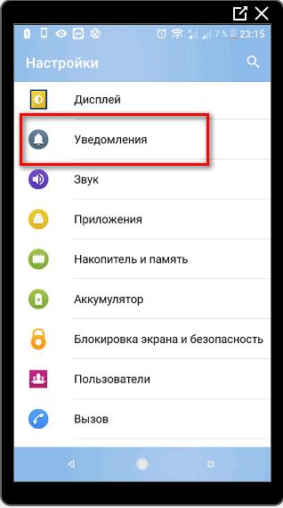 Уведомления в телефоне Инстаграм
