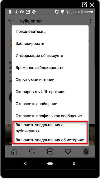 Включить уведомления о публикации Инстаграм
