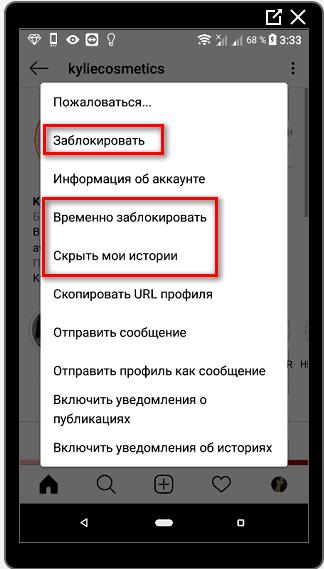 Заблокировать в Инстаграме