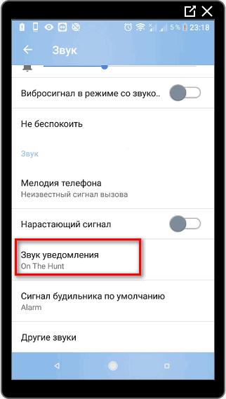 Звук уведомления в Настройках Инстаграм