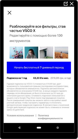 Платный VSCO для Инстаграма