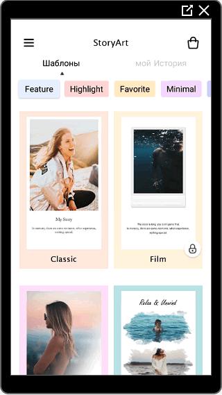 Приложение Story Art для Инстаграма главная