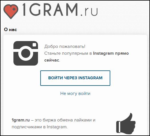 1gram для Инстаграма накрутка