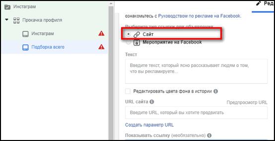 Инстаграм сайт добавить кнопку свайпа