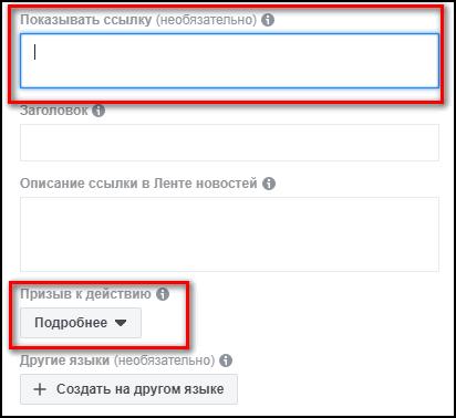 Настройки на ADS Manager для Инстаграма