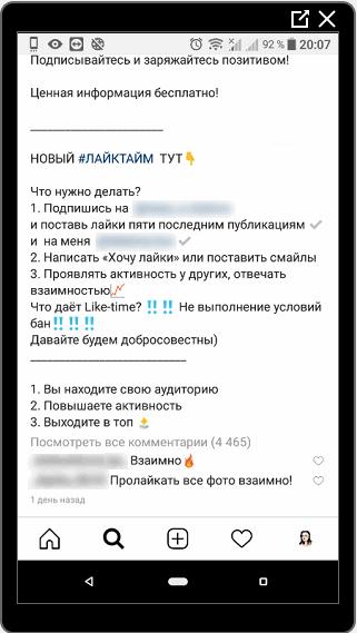 Sfs в Инстаграме пример