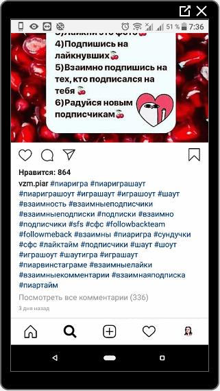 Пример хештегов для Инстаграма